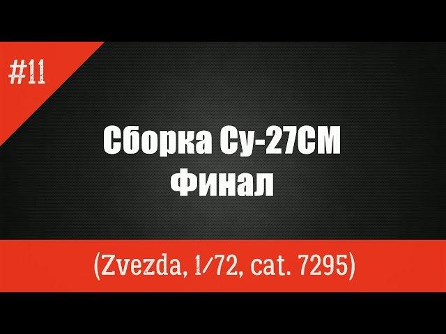 Сборка Су-27СМ - Звезда 1:72 - шаг 11.