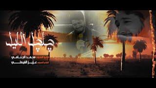 چلچل الليل - نعي | محمد الجنامي