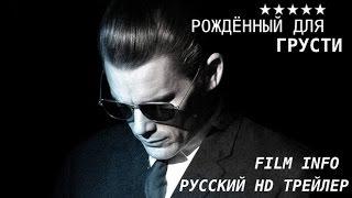 Рождённый для грусти (2015) Трейлер к фильму (Русский язык)