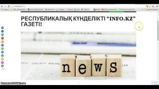 Видео-руководство по сайту infokaz.kz