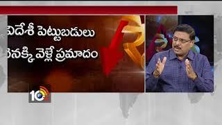 రూపాయి పడిపోతుంది.. కారణం ఏంటి...? | Economic Analyst Rambabu Analysis | 10TV