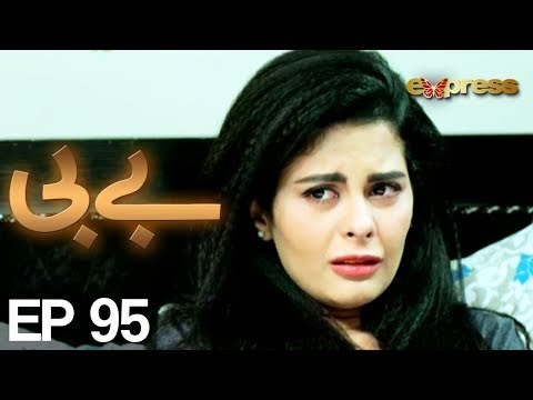 BABY - Episode 95 - Express Entertainment Drama