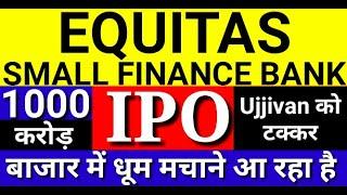 Equitas Small Finance Bank IPO Latest News | 1000   IPO      | Ujjivan