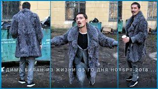 Дима Билан Из Жизни 05 го дня ноября 2018 ... Молния, съёмки клипа, день первый