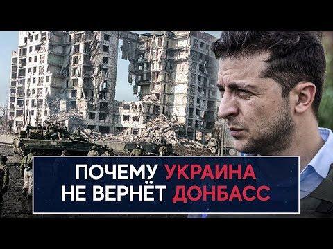Почему Украина не вернёт Донбасс - НеДобрый Вечер