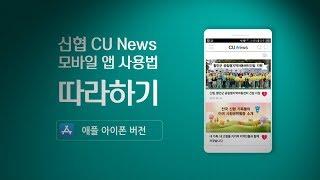 신협뉴스사용법 아이폰