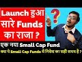 New Small Cap Fund Launch  क्या ये Small Cap Funds में निवेश का सही समय है ?Best Mutual Fund for SIP