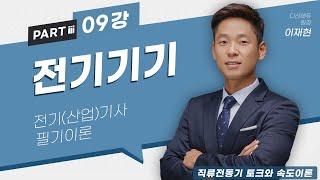 전기기기 09강 (35p)_직류전동기 토크와 속도이론