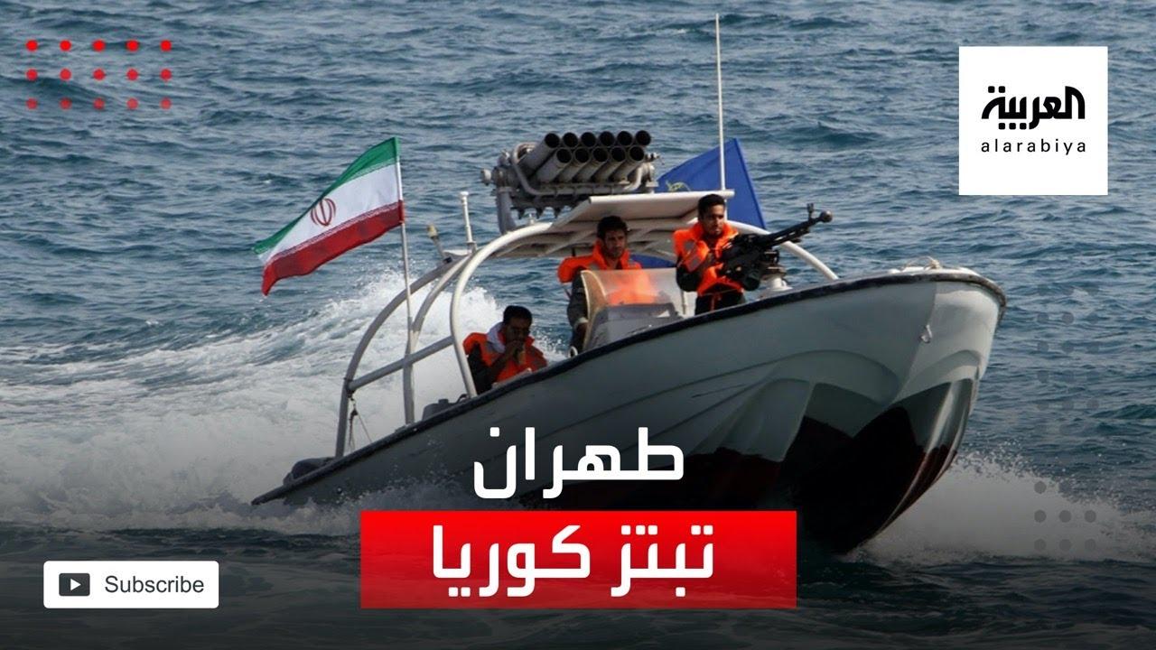 إيران تواصل ابتزاز كوريا الجنوبية بورقة السفينة المحتجزة  - نشر قبل 6 ساعة
