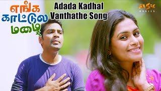 Adada Kadhal Vanthathe - Video Song   Enga Kaattula Mazhai Songs   Mithun,Sruthi   Srivijay
