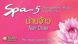 Spa Music 5 ดนตรีบำบัด เพลงสปา - น่านจ้าว [Official MUSIC]