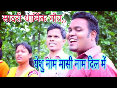 New sadri song...Yeshu nam mashi nam...Albem for Dela yeshu nam..group..