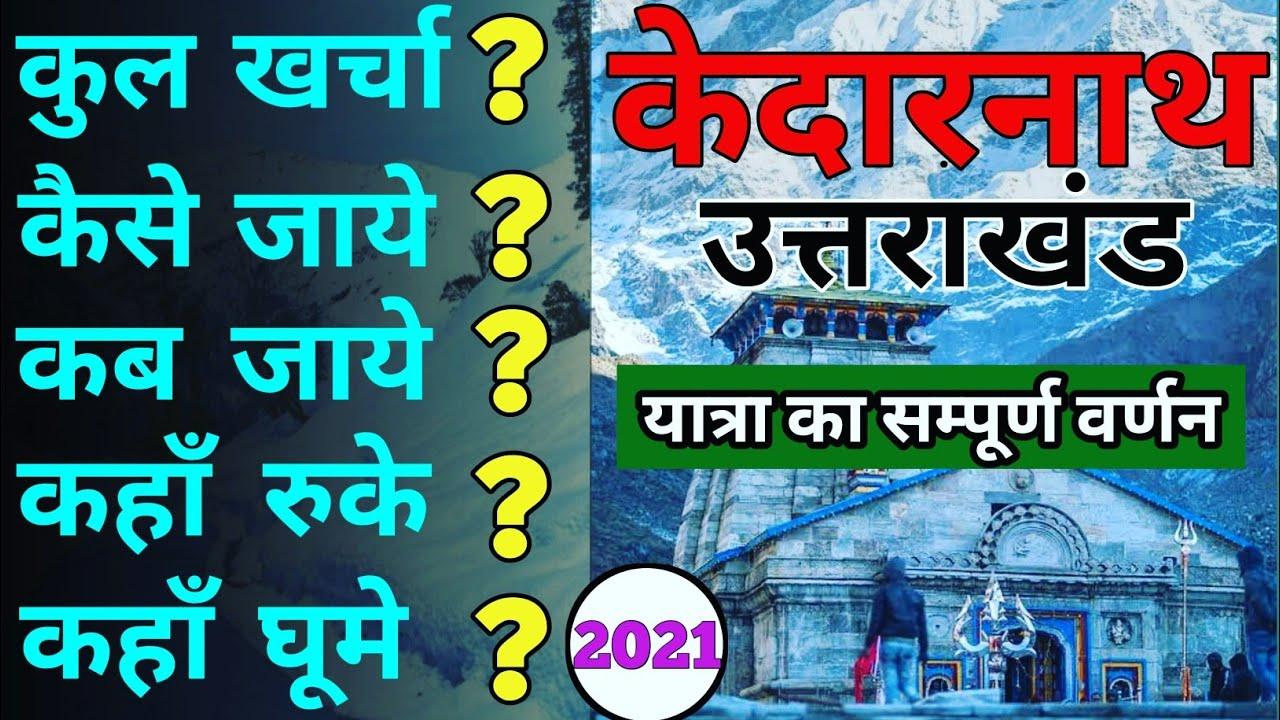 Download { केदारनाथ } Kedarnath Tour Plan ~ Kedarnath Complete info.. ~Kedarnath Budget tour~ kedarnath yatra