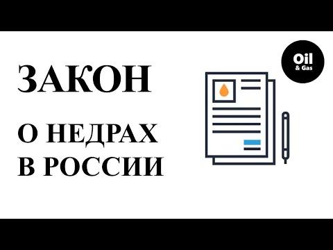 Закон о недрах в России (горный отвод, изыскания геодезические, утилизация).law On Subsoil In Russia