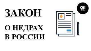 Закон о недрах(, 2017-05-28T12:29:28.000Z)