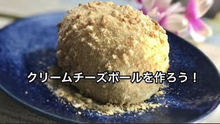 Cream Cheese Ball   Awesome Style's Recipe Transcription