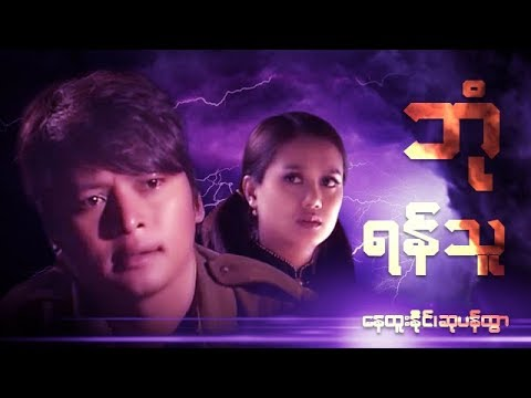 Myanmnar Movie-Bone Yan Thu-Nay Htoo Naing, Su Pan Htwar