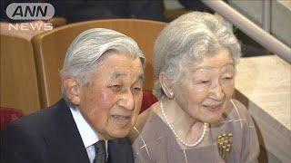上皇ご夫妻 若手音楽家によるコンサートを鑑賞(19/08/02)