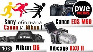 PWE News #103 | Nikon D6 | Canon EOS M60 | Анаморфотный объектив Sirui  | Sony первая по продажам