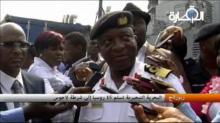 البحرية النيجيرية تسلم 15 روسيا إلى شرطة لاجوس