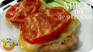 Любимый рецепт МЯСО по ФРАНЦУЗСКИ! Просто вкусно!