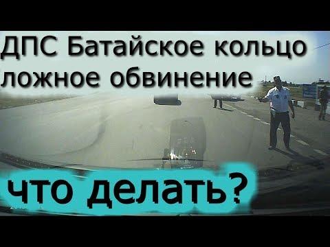 Беспредел ГАИ Батайск