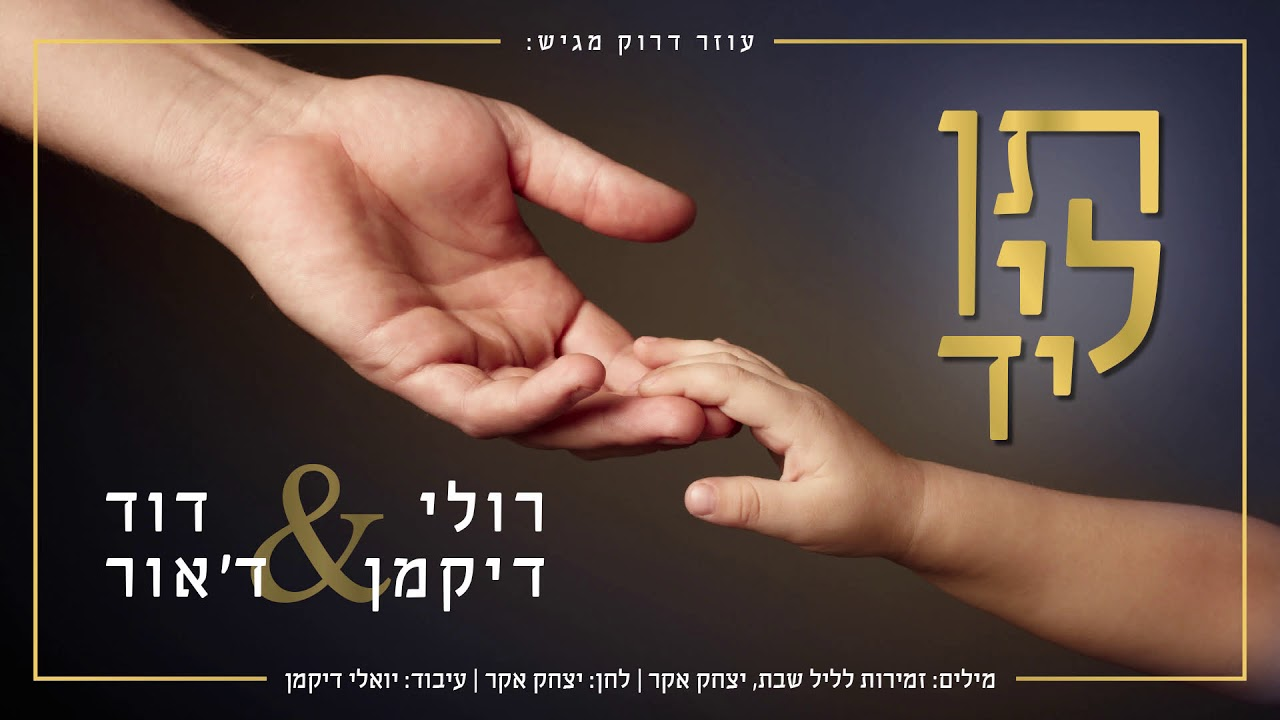 רולי דיקמן & דוד ד'אור - תן לי יד | Ruli Dikman & David D'Or - Ten Li Yad