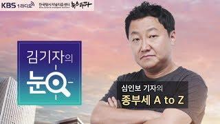 (오디오)[김기자의눈] 심인보 기자의 '종부세 A to Z'