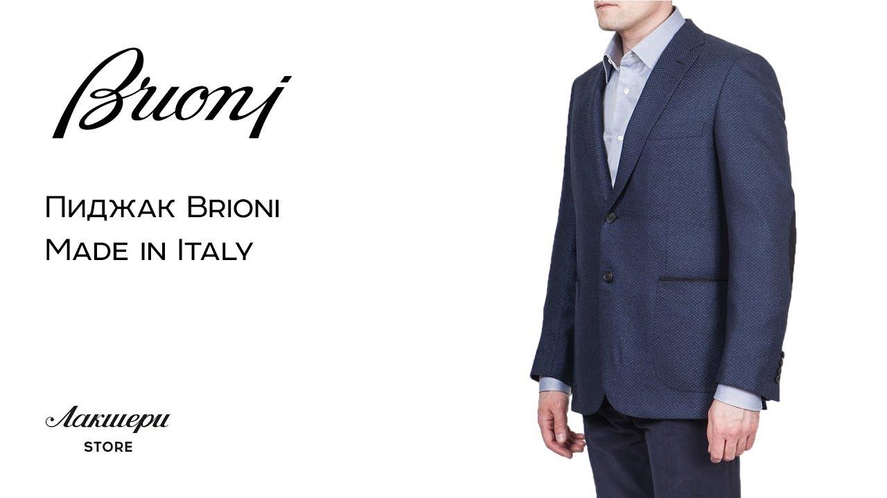 Мужской пиджак от Brioni, шерсть, оригинал от итальянского бренда .