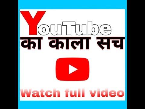 #technicalGuruJi #technicalDost #technical  YouTube Ka Kala Sach