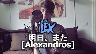 歌ってみた 明日、また (Ashita Mata) by [Alexandros] - Acoustic cove...