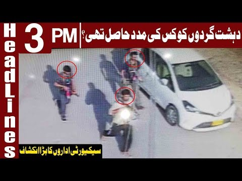 Terrorists Behind Chinese Consulate Attack Identified   Headlines 3 PM   23 November   Express News