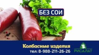 Рисалат. Колбасные изделия.(, 2016-02-08T09:56:01.000Z)