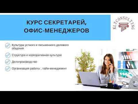 Kltconculting - Курсы повышения квалификации в Киеве