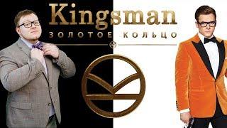 Kingsman: Золотое Кольцо (2017) - Обзор: НЕУЖЕЛИ ПРОВАЛ?