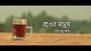 Ronger Manush | রঙের মানুষ | Mir Ibrahim | Folk Studio | Bangla New Song 2020