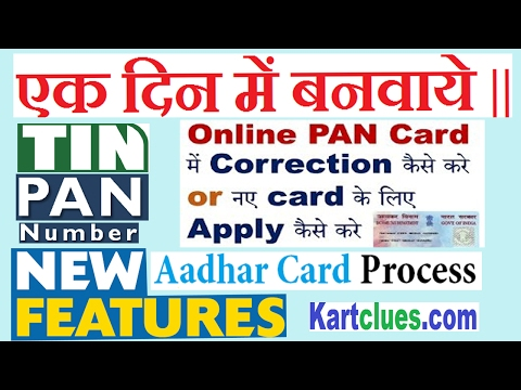 How to make pan card online !! Edit pan card online !! Correction form