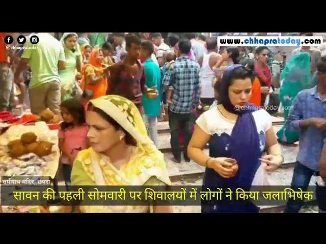 #सावन की पहली सोमवारी पर धर्मनाथ मंदिर में उमड़े शिव भक्त ||Chhapra Today||