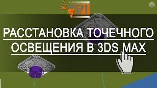 Практические Фишки в 3ds Max  Расстановка Точечного освещения в 3ds Max