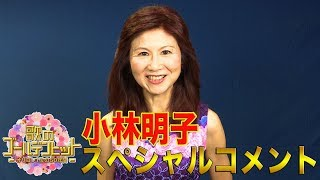 【WEB限定】小林明子『歌のゴールデンヒット』スペシャルコメント!【TBS】 thumbnail
