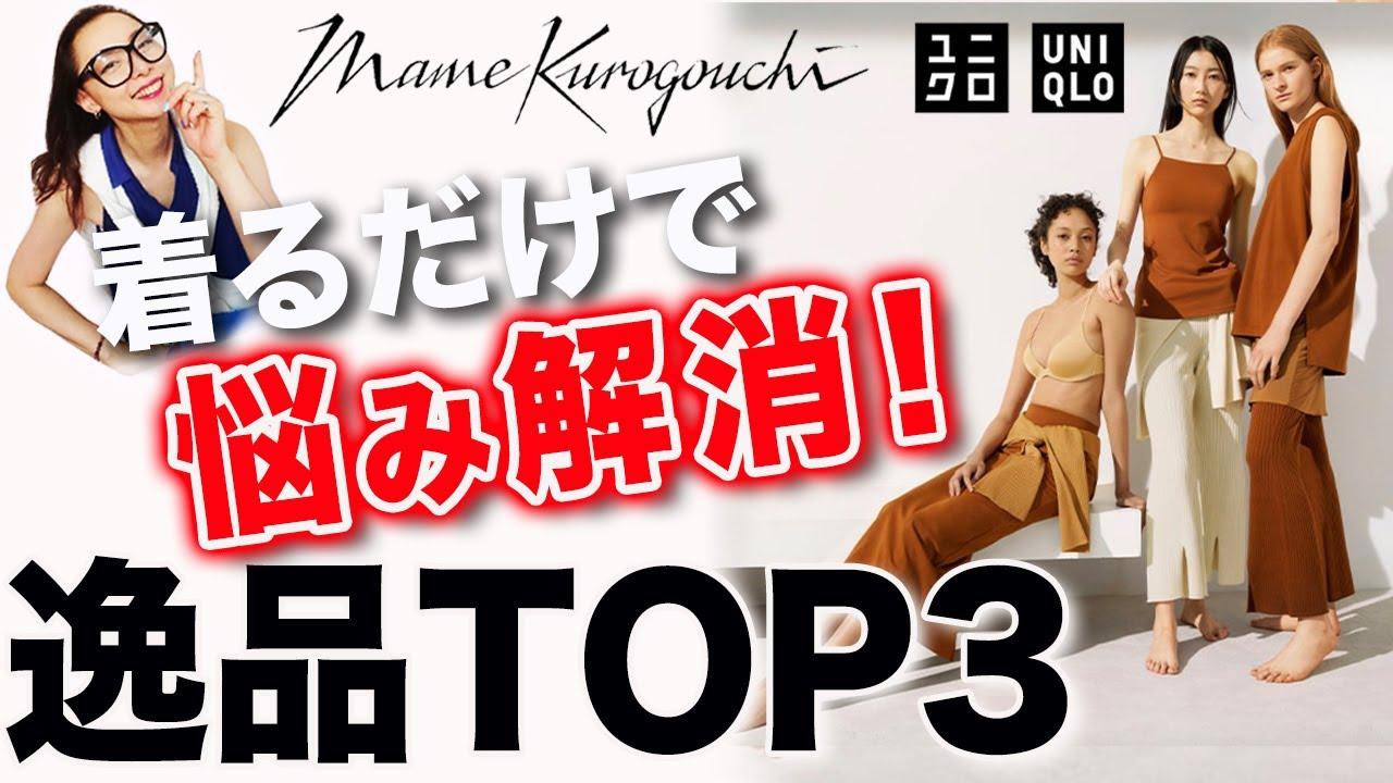 【ユニクロ×Mame Kurogouchi購入品レビュー】40代50代女子のために超厳選!今すぐ買うべき最新作TOP3