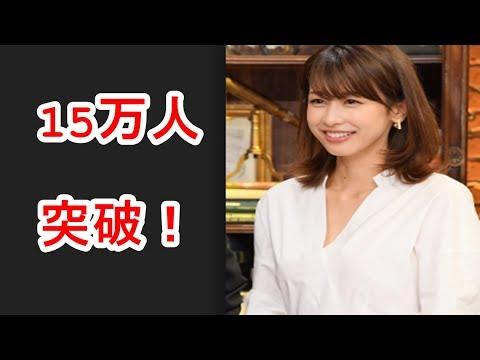 15万人突破!加藤綾子のInstagramがすごすぎる!