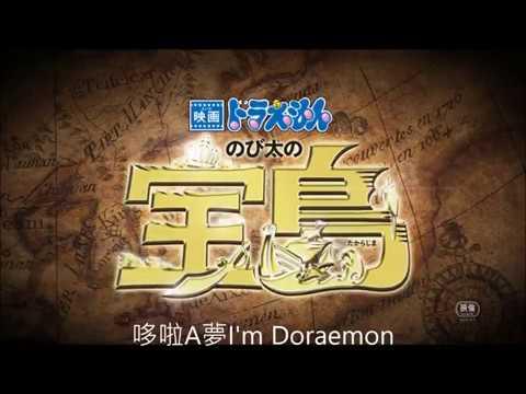 哆啦A夢2018電影:大雄的金銀島 - YouTube