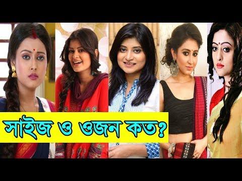 আপনি কি জানেন? স্টার জলসার নায়িকাদের ব্রা সাইজ কত ? Star Jalsa Actress Bra Size thumbnail