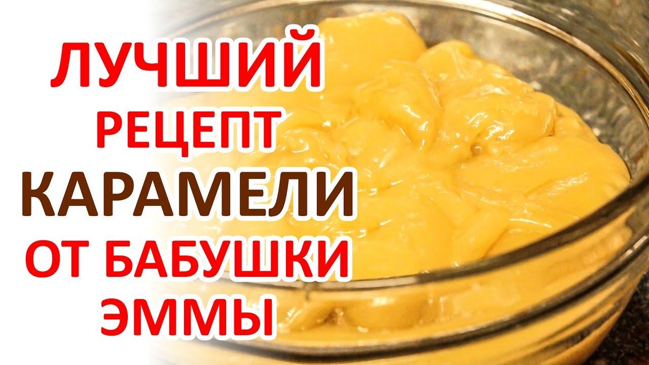 рецепт карамели с патокой