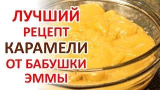 Рецепт   Карамель   самое Вкусное от Бабушки Эммы