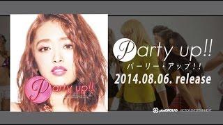 EMI MARIA - I gotta -Summer Kiss-
