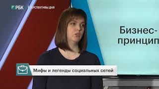 Катерина Рудыка в гостях на РБК-Пермь. Мифы и легенды социальных сетей