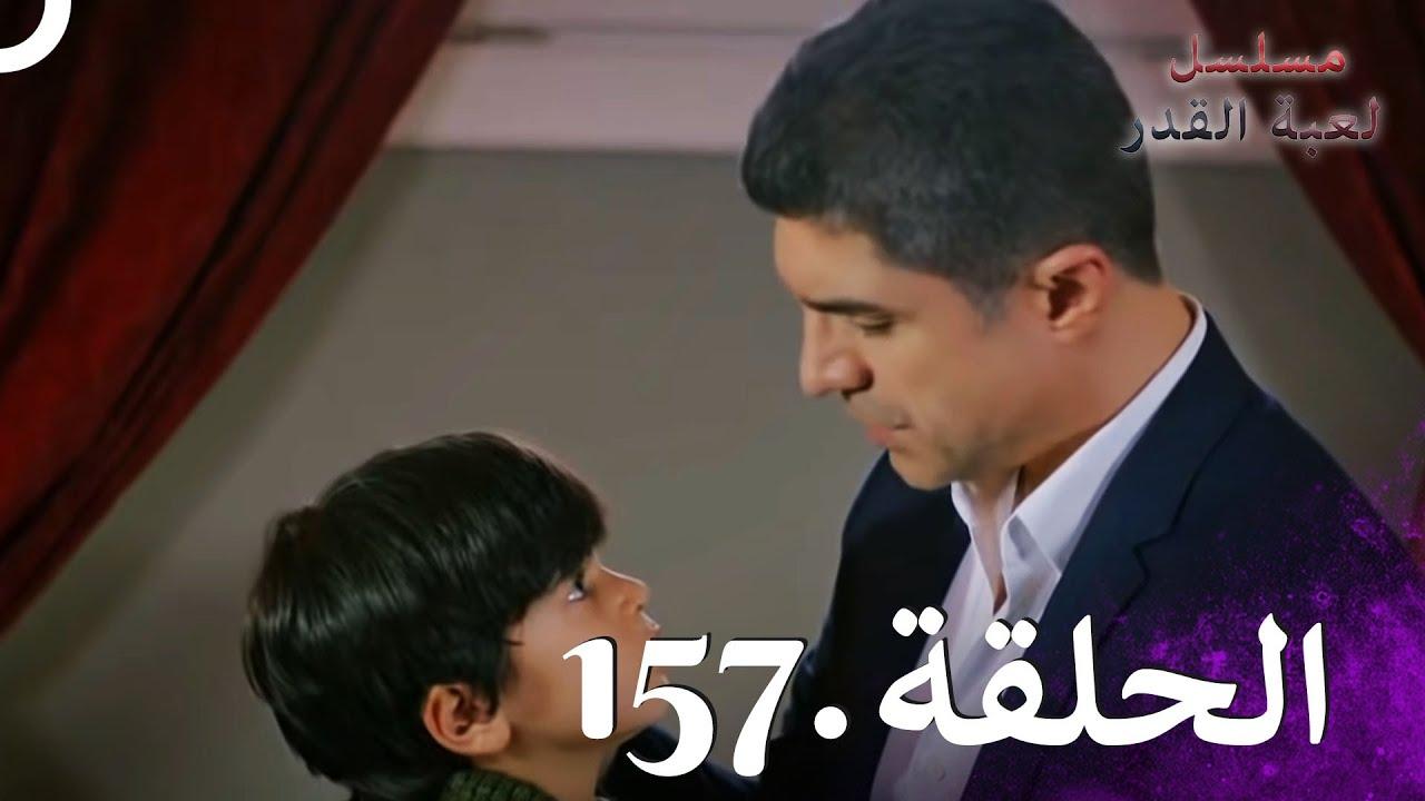 Kaderimin Yazıldığı Gün مسلسل لعبة القدر الحلقة 157
