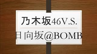 乃木坂46VS日向坂46@BOMB↓ http://plaza.rakuten.co.jp/daimyouou/diary/202006090000 0:00 2020/6/10(WED)AKB48占い 0:01 須田亜香里 0:02 岩立沙穂 ...